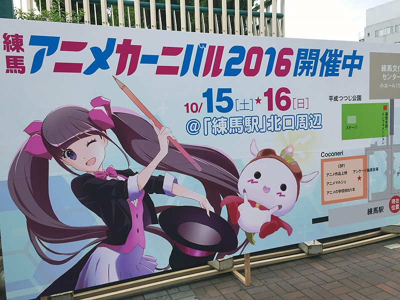 ねりまアニメカーニバル