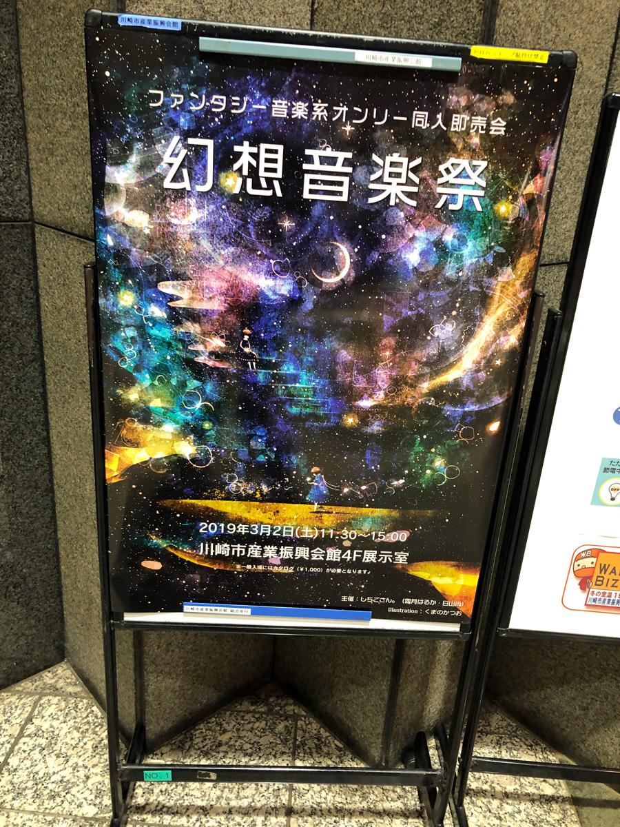 幻想音楽祭