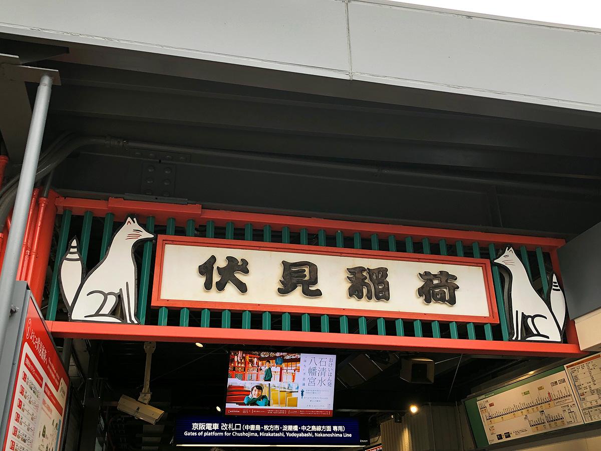 伏見稲荷駅1