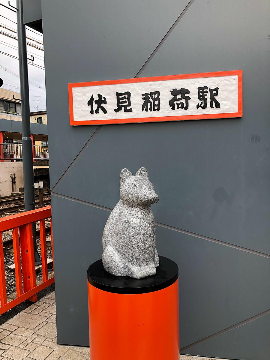 伏見稲荷駅2